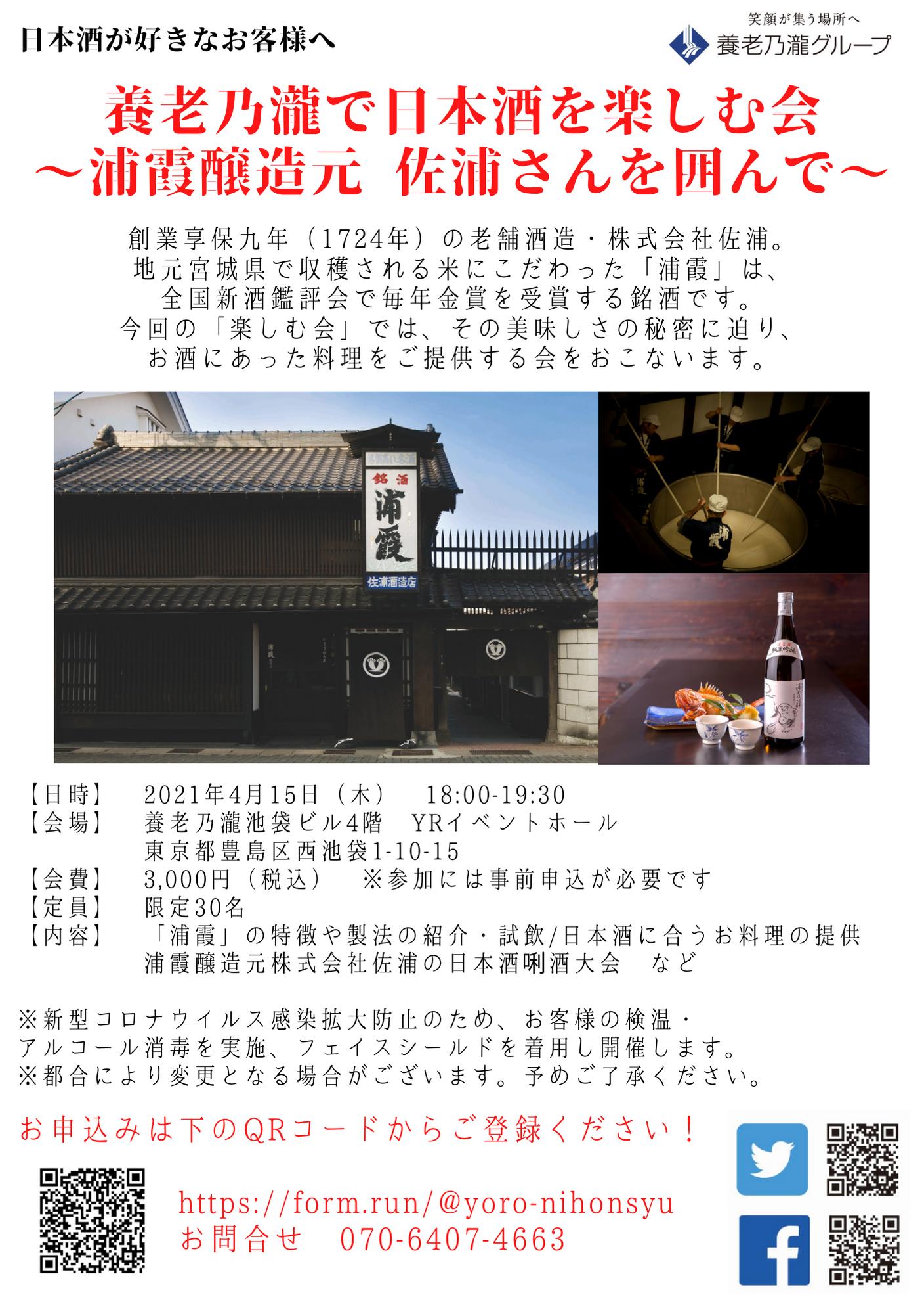 https://www.urakasumi.com/tayori/chirashi.png