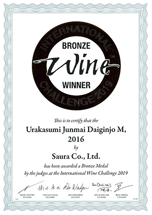【Bronze】Urakasumi Junmai Daiginjyo M2016(BLOG).jpg