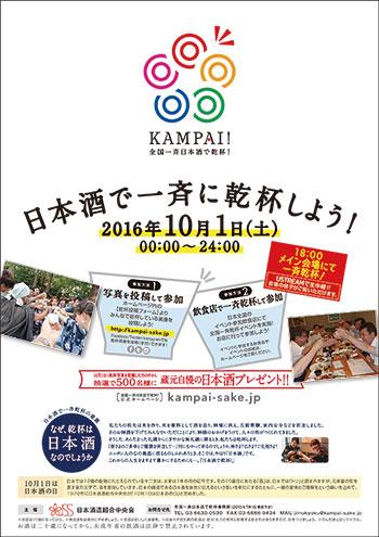 161001chirashi.jpg