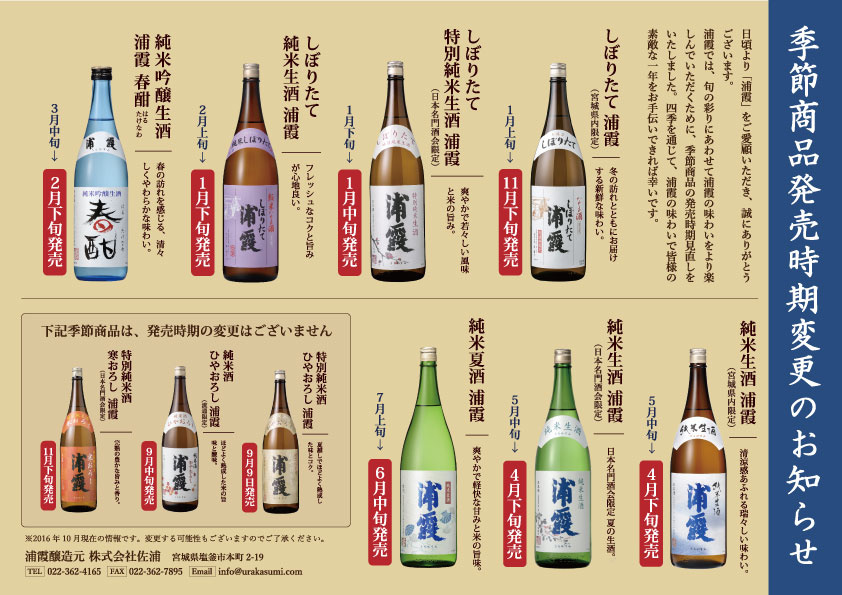 http://www.urakasumi.com/tayori/uploads/henkou.jpg