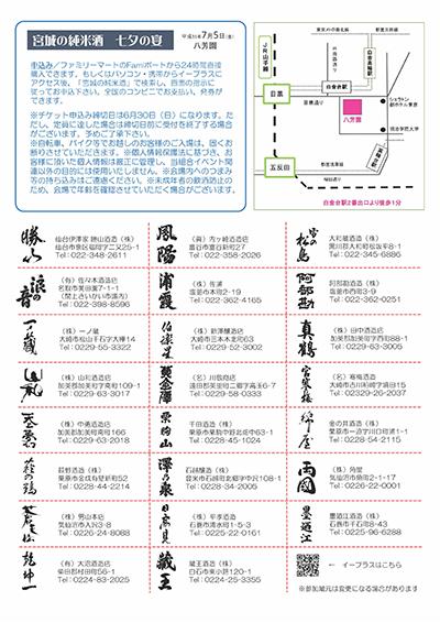 tanabata_utage(back)20190705(400).jpg