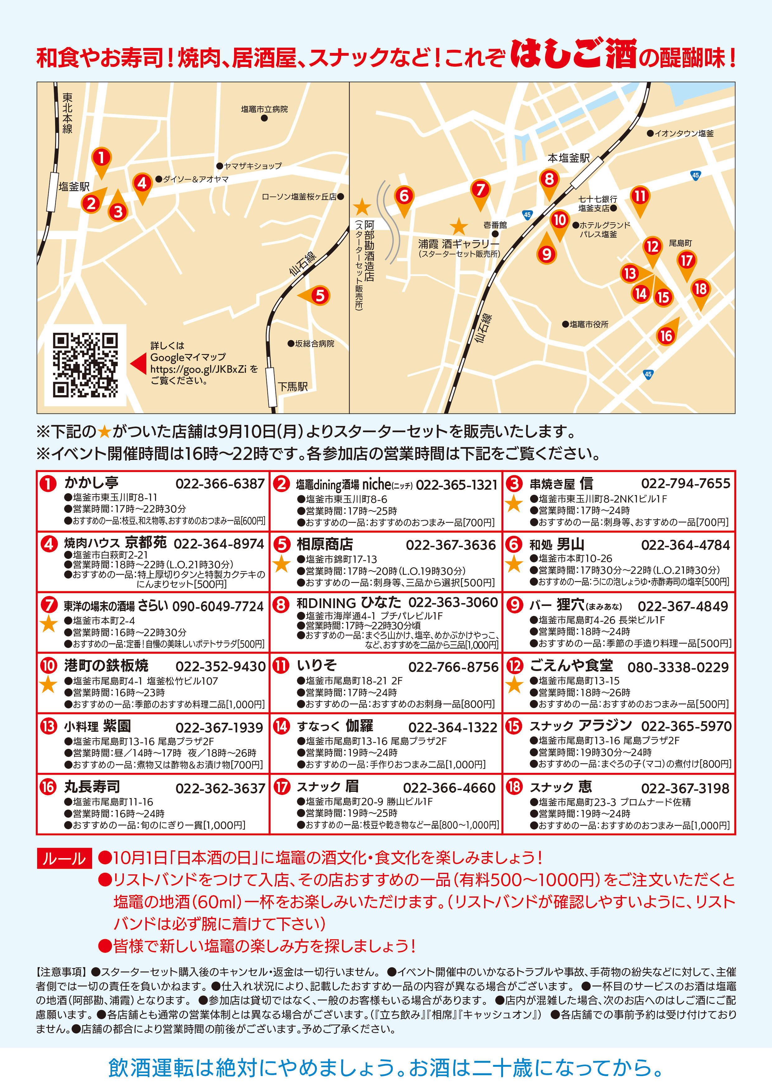 http://www.urakasumi.com/tayori/ura.jpg